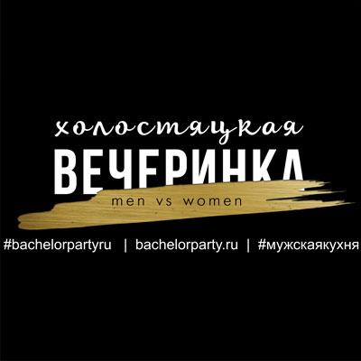 Холостяцкая вечеринка